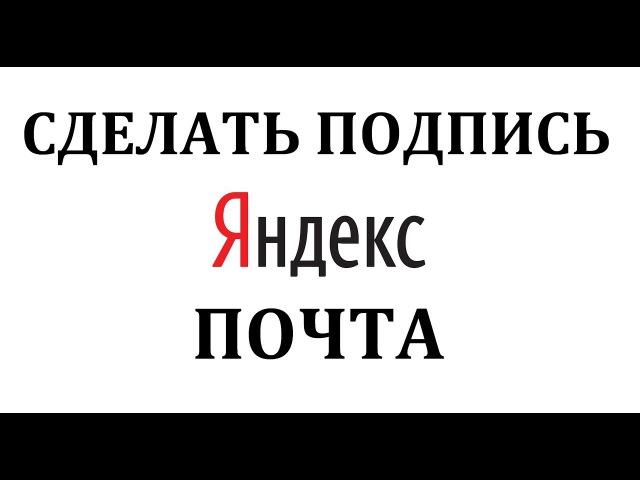 Как сделать подпись в Яндексе Почте