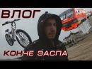 VlogZ: Поездка в Конче-заспу by Электричка Велосипед в Дождь