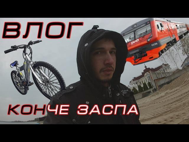 VlogZ Поездка в Конче-заспу by Электричка Велосипед в Дождь
