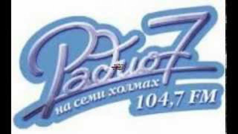 GTA Vice City Радио 7 На семи холмах