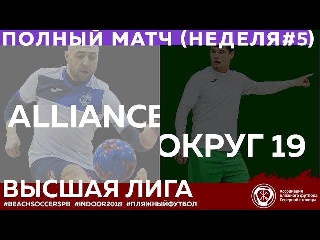 Alliance - Округ 19 12:8