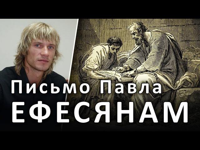 ЕФЕСЯНАМ письмо Павла. Мы члены тела Его, от плоти Его и от костей Его ХРИСТОЛЮБ