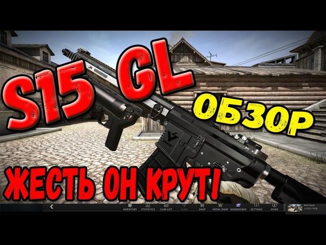 Black Squad Обзор S15 GL 100% нагиб смотреть онлайн без регистрации