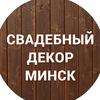 Decorsvadba.by Свадебное оформление, декор Минск