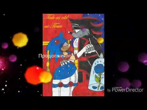 Sonadow ,,Beauty and Werehog,, part 1 на русском