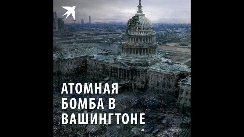 Атомная бомба в Вашингтоне