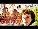Гардемарины , вперед ! 1 - 2 серия. 1987