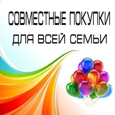 Елена Закупочная