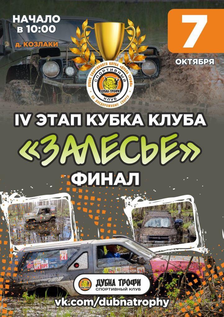 "IV этап кубка клуба ""Залесье"" 7 октября 2017 г. Aio6VWGmmf4"