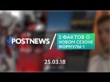 25.03   5 фактов о новом сезоне Формулы-1
