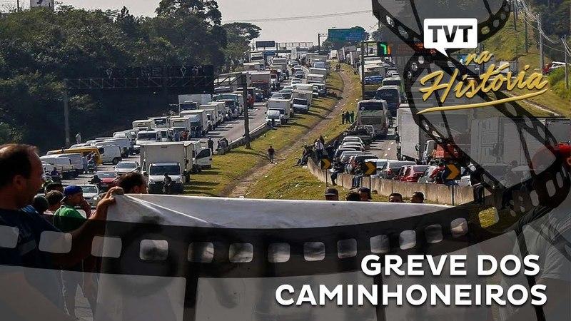 TVT na História: greve dos caminhoneiros