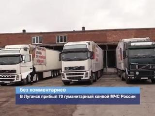 ГТРК ЛНР. В Луганск прибыл 70 гуманитарный конвой МЧС России. 26 октября 2017