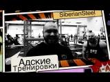 Адская тренировка с Siberian Grizzly Vorontsov