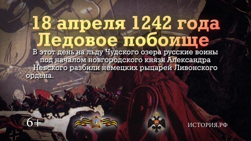 18.04 апреля 1242 года Ледовое побоище.