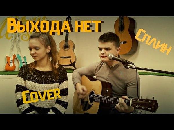 Выхода нет - Сплин ( cover кавер by DD)