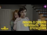 Любовный многоугольник в сериале «Чернобыль. Зона отчуждения»