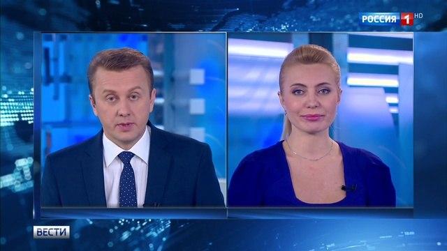 Вести. Эфир от 21.02.2017 (1700)