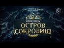 21 ноября Спектакль Остров Сокровищ