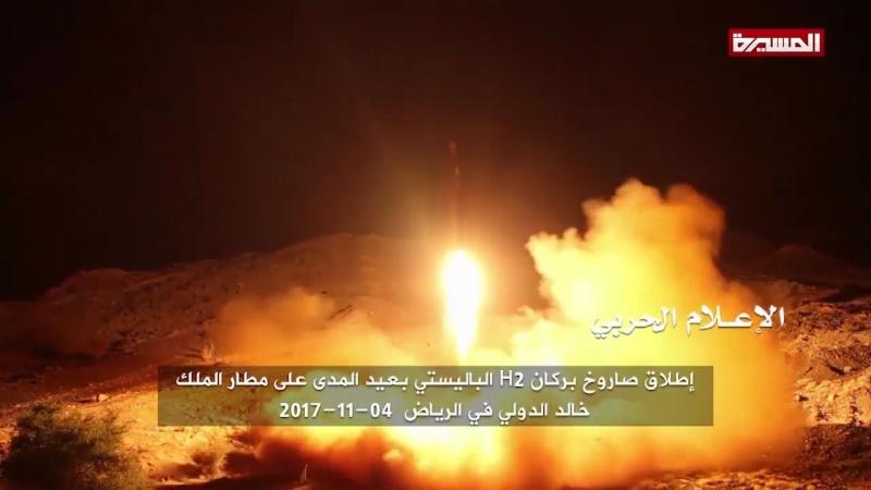 Запуск в Йемене и попытки сбить в аэропорту Эр Рияда БР Буркан2