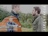 EMMERDALE: Аарон и Роберт | 61  серия | субтитры