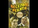 Веселые ребята.1934.DVDRip