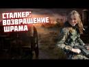 Антишнапс - Сиськи в сталкере или Stalker: Возвращение Шрама