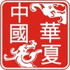 Китайский Китай