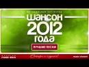 Шансон Года 2012 г
