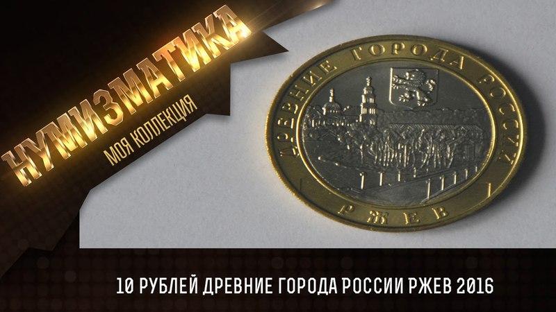 10 рублей Древние города России Ржев 2016 (Нумизматика)(монета)(Россия)