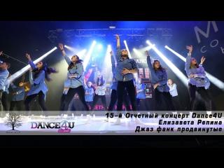 15-й Отчетный концерт Dance4U | Елизавета Репина | Джаз фанк продвинутые