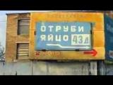 Uma2rmaН - В этом городе все сумасшедшие