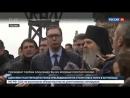 Александр Вучич пообещал помощь косовским сербам