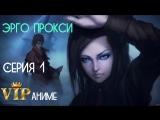 Эрго Прокси / Ergo Proxy / エルゴ プラクシー - серия 1