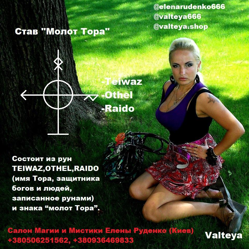 магическаяпомощь - Online Школа Магии Елены Руденко ( беЗоплатное обучение ). - Страница 3 9R9vhEuIi2k