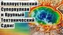 Йеллоустонский Супервулкан и Крупный Тектонический Сдвиг