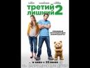 третий лишний 2 фильм 2015 HD