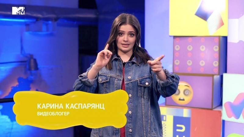 ТОП 20 Карина Каспарянц