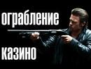 Ограбление Казино / Killing Them Softly 2012