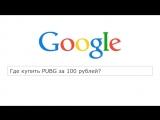 Где купить PUBG за 100 рублей?