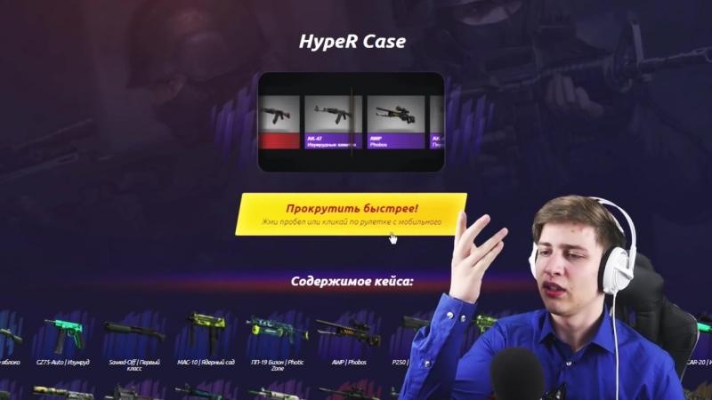 [HypeR] ФАК Ю БИЧ МАЗАФАКА! ОБЛОМАЛ ДРОП И ВЫВЕЛ ТОП СКИНЫ! (CS:GO Открытие кейсов)