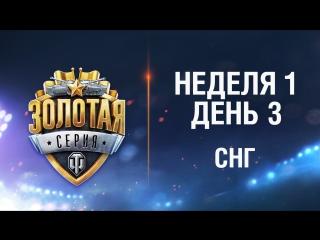 Переходный Сезон WGL. Неделя 1 День 3 СНГ-регион