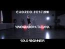 CHOREO FEST SOLO BEGINNERS VINOGRADOVA TATIANA