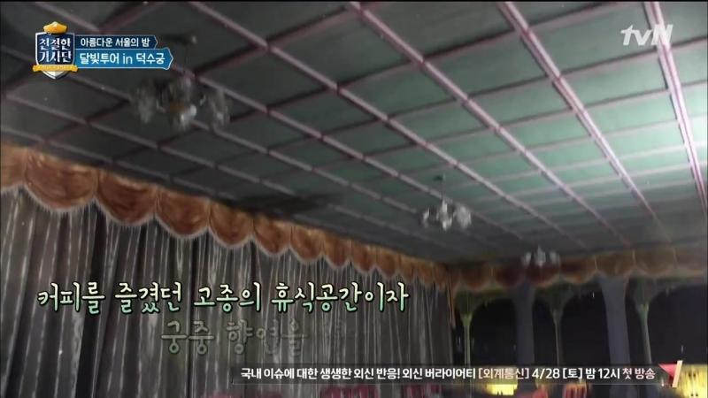 180418 tvN Friendly Drivers. E 12. Chungha
