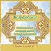 Международный вокальный конкурс «Возрождение»