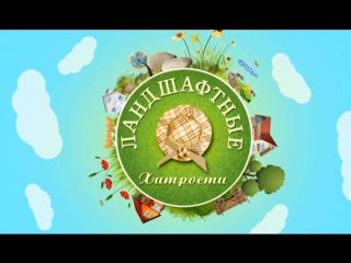«Ландшафтные хитрости»: Сад вдохновлённый полотнами художника Клода Моне. [С продукцией от GARDECK gardeck.ru]