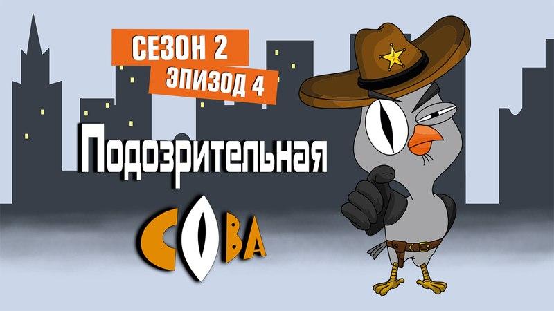 Подозрительная сова. 2 сезон, 4 серия. Дело о невидимке