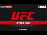 UFC FIGHT NIGHT: МАЧИДА vs. БРАНСОН (Прямая трансляция в 00:30 МСК)