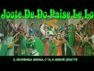 Joote De Do Paise Le Lo - Hum Aapke Hain Koun ¦ Salman Khan, Madhuri Dixit (рус.суб.)