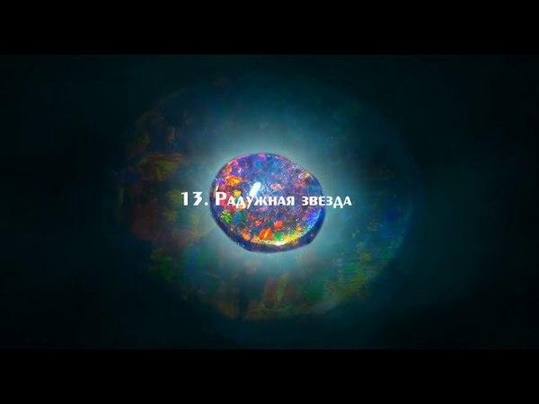 Сефера. Мантра 13 Радужная звезда