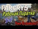 ГДЕ СКАЧАТЬ РАБОЧИЙ Far Cry 5 ТОРРЕНТ ИНСТРУКЦИЯ ПО УСТАНОВКЕ CRACK
